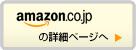 amazon.co.jpの詳細ページへ