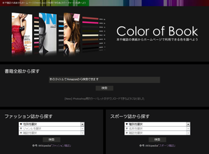 Color of Book トップ画像