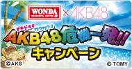 WONDA×AKB48「AKB48危機一発!!キャンペーン」